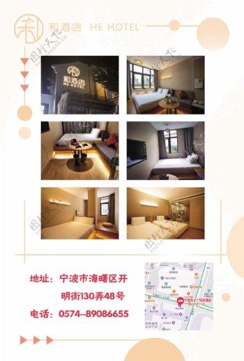 酒店名宿住宿海报单页宣传页