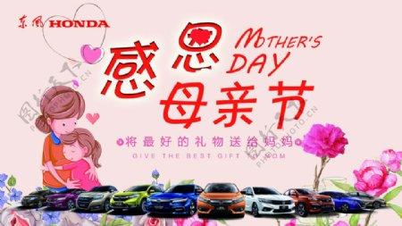 母亲节背景海报