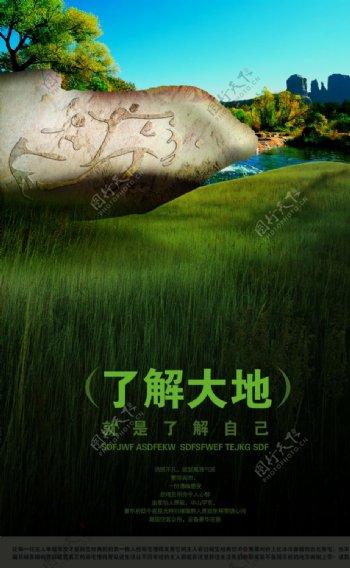 品质生活大地园林绿色宣传海报