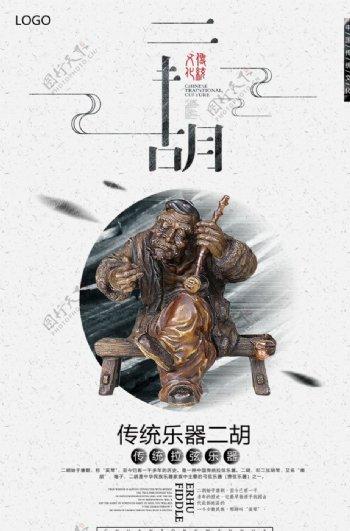 中国风二胡传统文化宣传海报