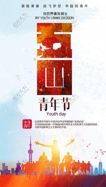 创意五四青年节活动海报设计图片