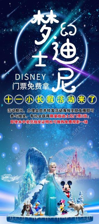 迪士尼展架