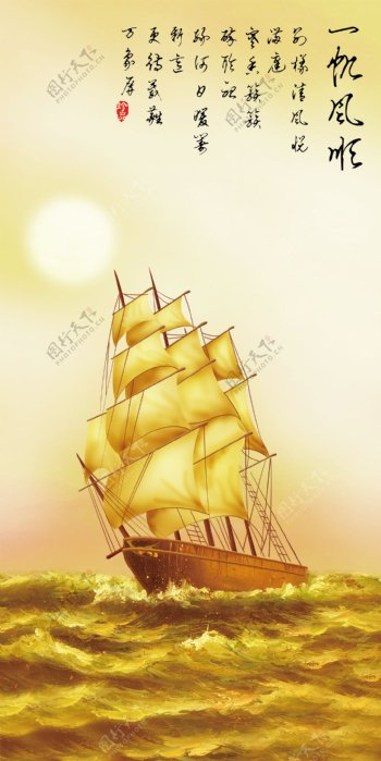 一帆风顺装饰画