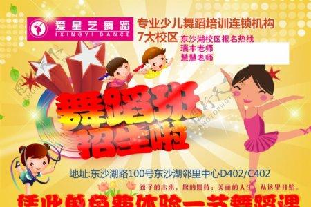少儿舞蹈培训班招生宣传彩页