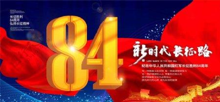 纪念长征胜利84周年