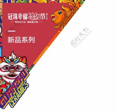 冠珠陶瓷冠珠幸福锦鲤节砖贴