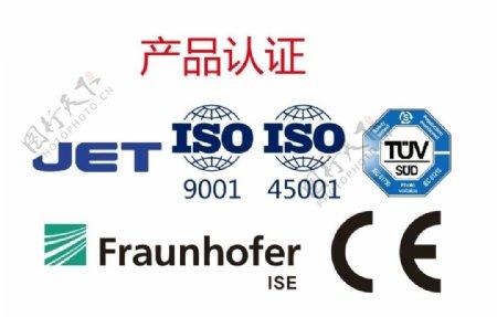 产品认证标志