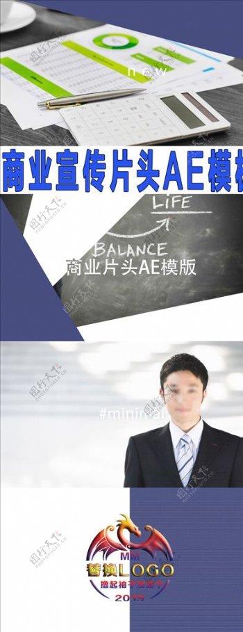商务宣传业务图片展示AE模板
