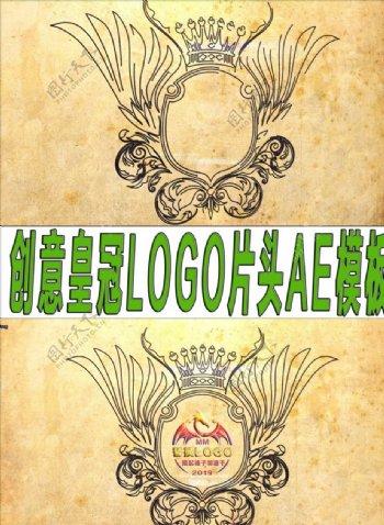 创意皇冠LOGO片头AE模板