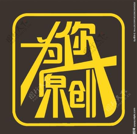 原创设计logo图片