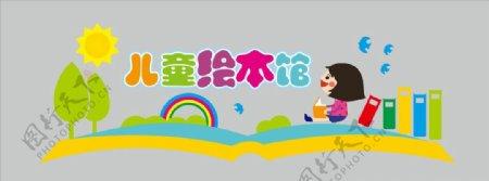 儿童绘本馆绘本文化墙图片