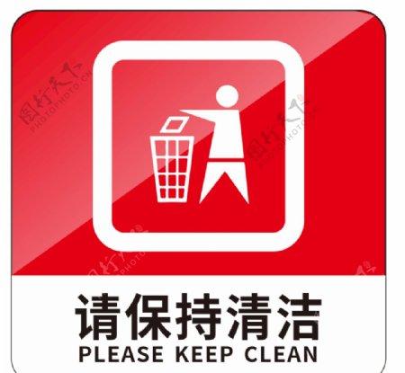 保持清洁标识牌图片