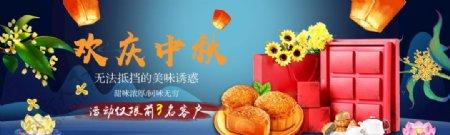 欢庆中秋图片