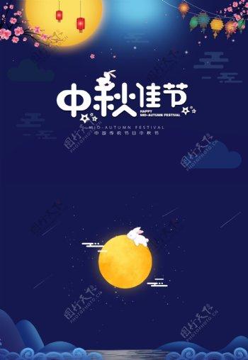 大气蓝色扁平风中秋节快乐中秋节图片