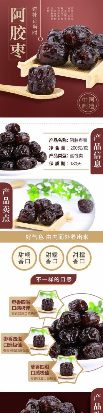 阿胶枣食品通用详情页淘宝天猫京图片