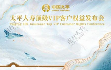 vip客户发布会图片
