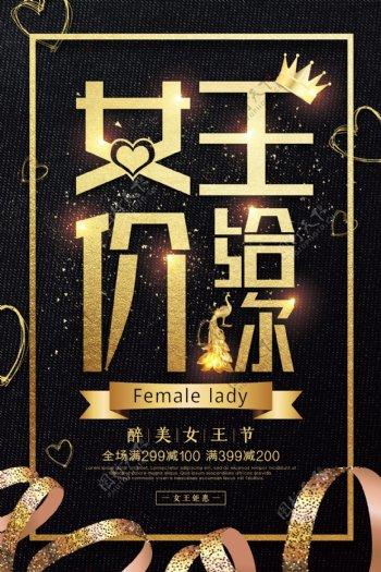 黑金女王节促销海报设计图片