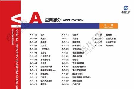 品牌VI系统清单标识系统图片