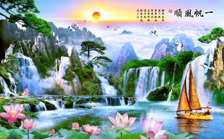 一帆风顺山水瀑布荷花背景墙图片