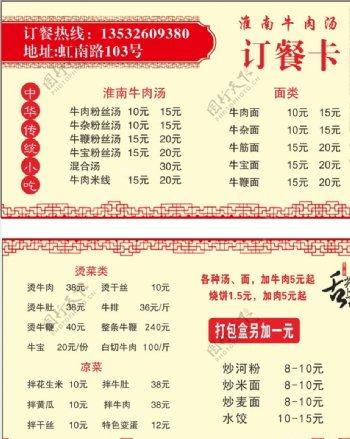 淮南牛肉汤订餐卡图片