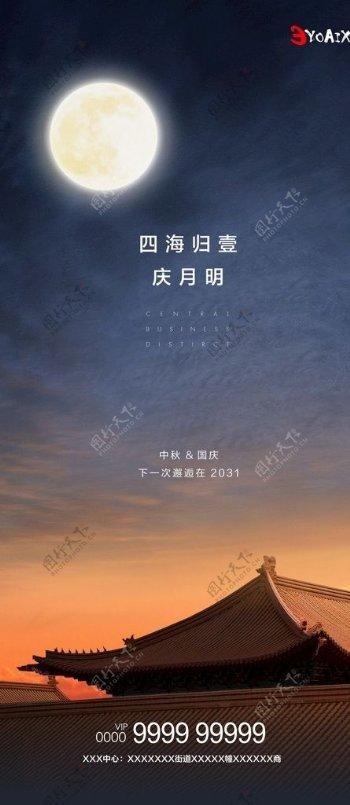 中秋国庆微信图片