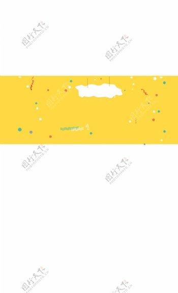黄色背景轮播素材图片