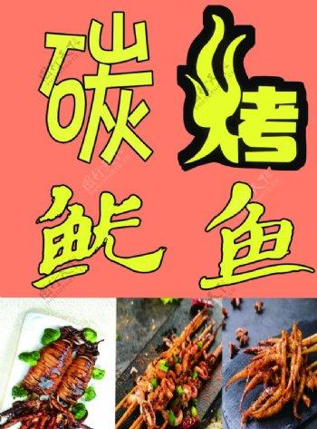 碳烤鱿鱼灯片海报广告图片