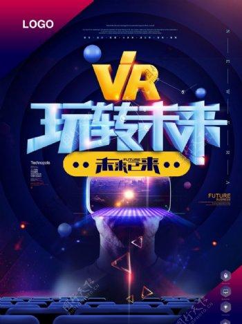 玩转未来VR科技信息海报图片