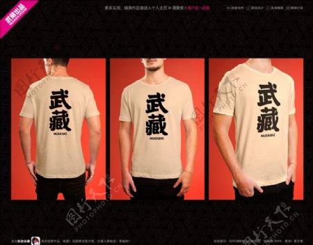 武藏T恤样机短袖T恤样机图片