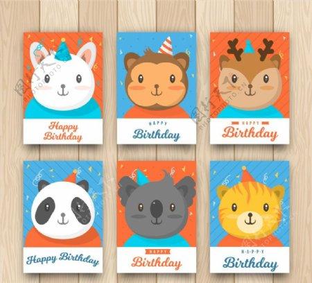 动物生日卡片设计图片