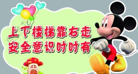 文明标语牌米老鼠图片