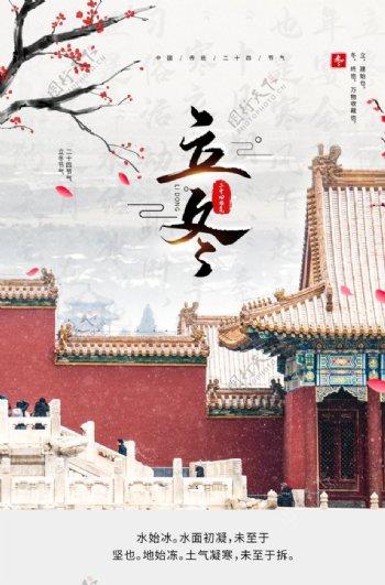 立冬传统节日活动宣传海报素材图片