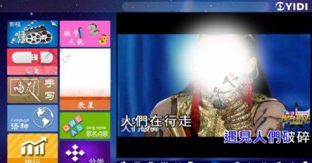 点歌机UI界面图片