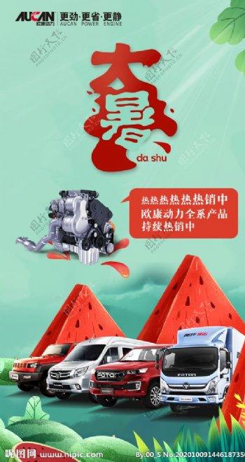 二十四节气大暑节日海报图片