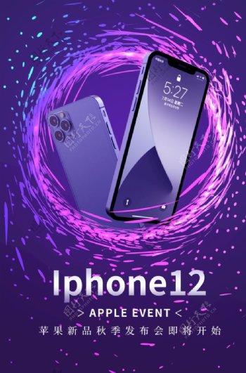 炫彩iphone新品发布会宣传图片