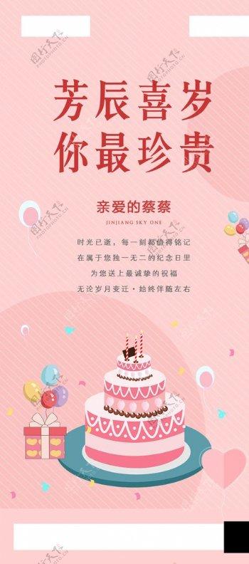 地产房地产生日生日蛋糕图片