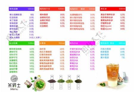 茶骑士奶茶灯片图片