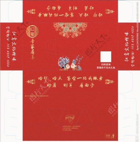 红色喜庆婚庆小人花纹底纹图片
