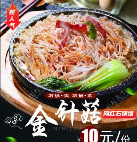 美食石锅金针菇灯片餐饮图片