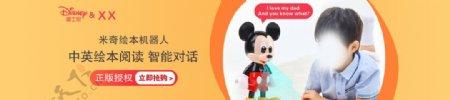 迪士尼米奇智能机器人海报图片