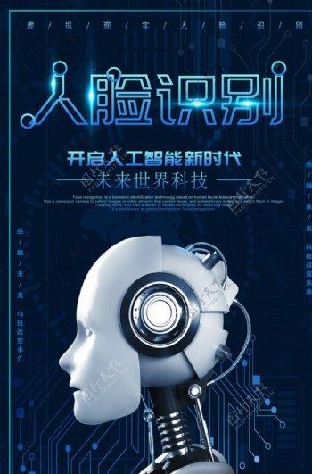 人脸识别机器人海报设计模板图片