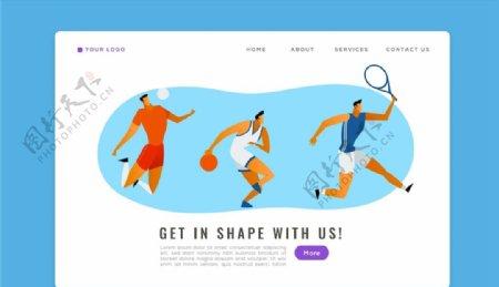 体育网站登陆页图片