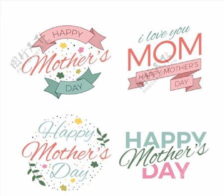 母亲节快乐艺术字图片