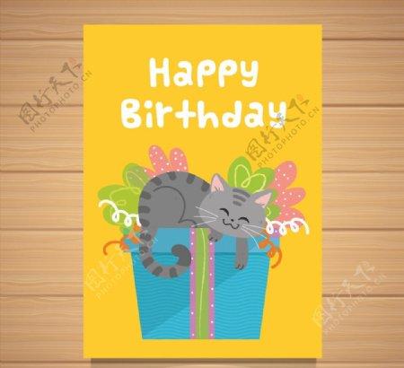 猫咪礼盒生日贺卡图片