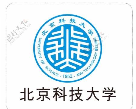 北京科技大学logo图片