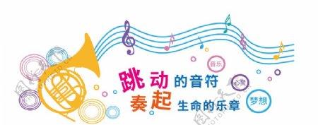 音乐教室音符五线谱文化墙图片
