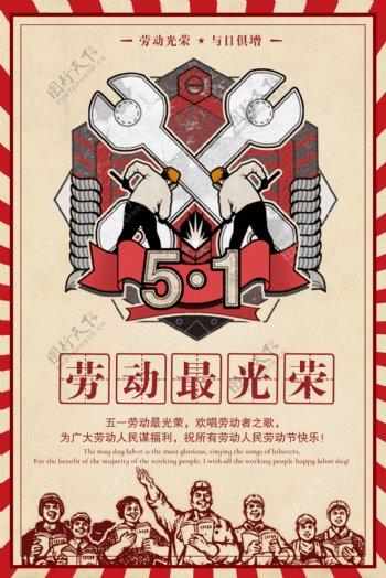 复古劳动节最光荣五一51海报图片