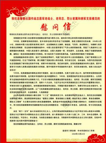 抗美援朝70周年慰问信图片