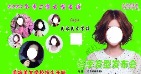 发型发布会图片