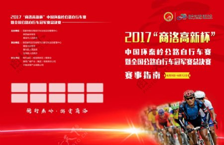 自行车赛封面图片